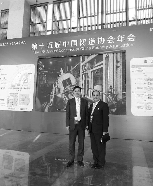 Hội thảo khoa học của Hội Đúc Trung Quốc thuộc nội dung của Hội chợ triển lãm tại khách sạn Qube, Thượng Hải